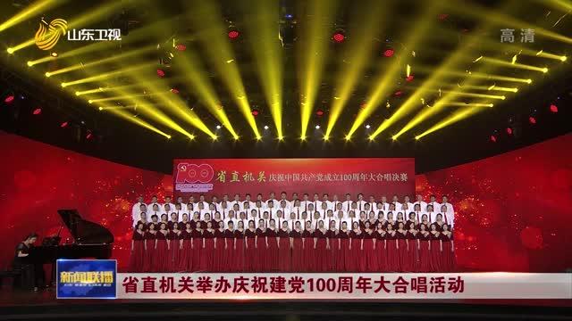 省直机关举办庆祝建党100周年大合唱活动