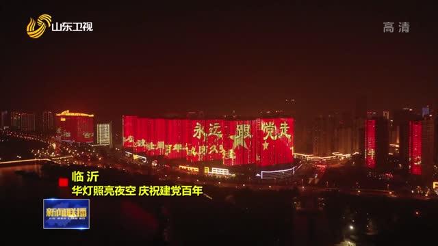 临沂、济宁:华灯照亮夜空 庆祝建党百年