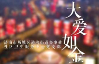 济南市港沟街道办事处社区卫生服务中心党支部《大爱如金》
