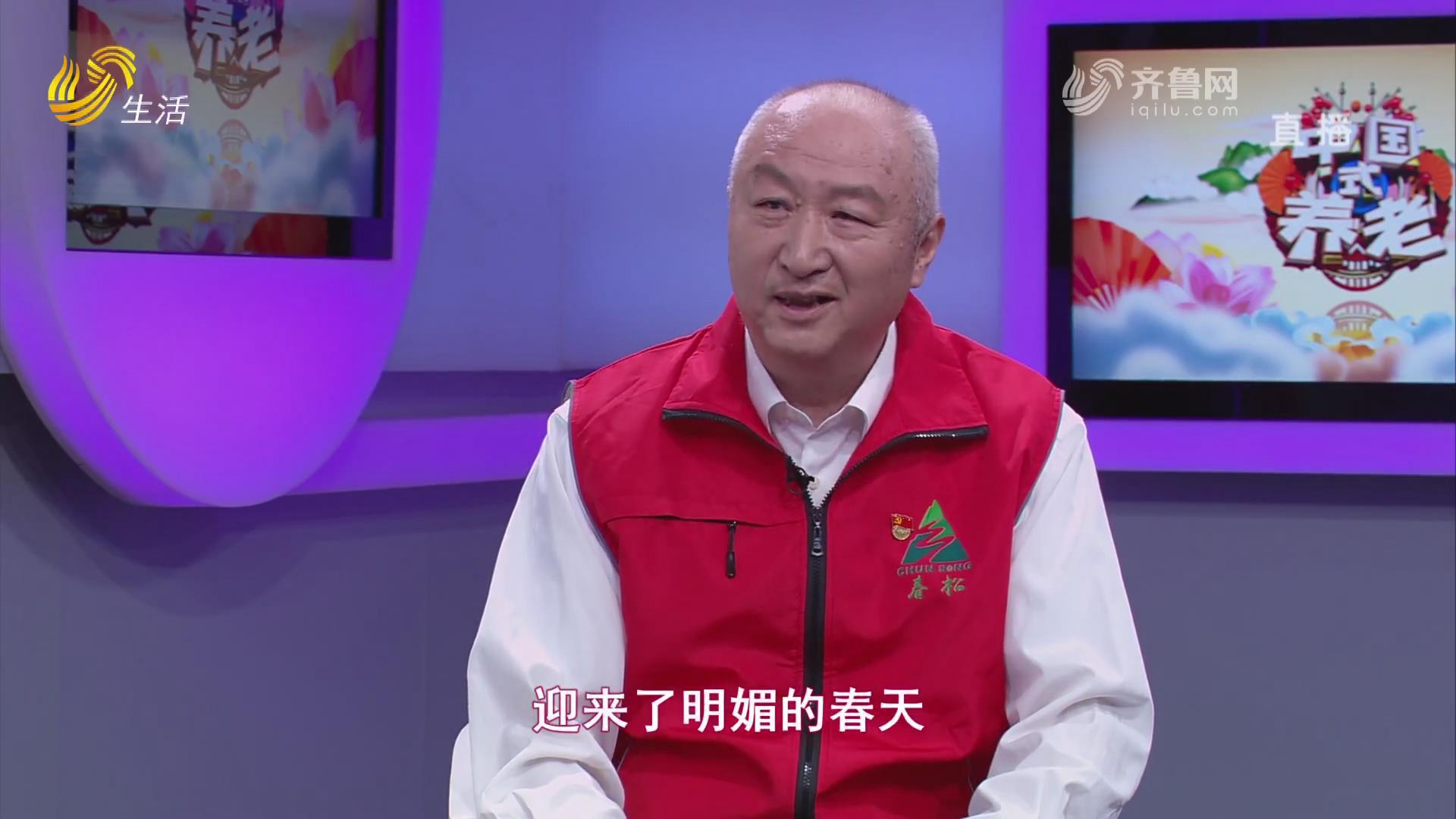 中國式養老-春松老年志愿者服務隊:退休不褪色 余熱再生輝