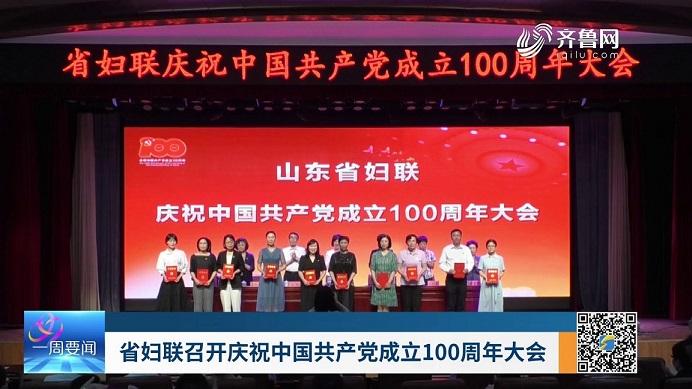 省婦聯召開慶祝中國共產黨成立100周年大會