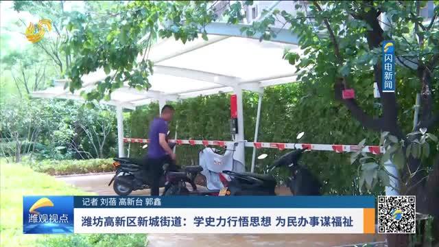 濰坊高新區新城街道:學史力行悟思想 為民辦事謀福祉