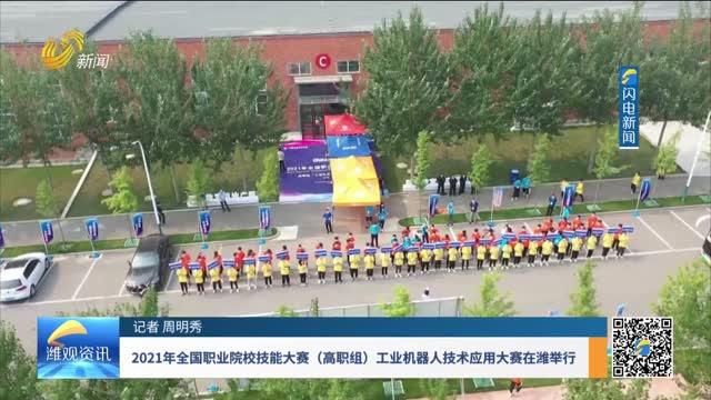2021年全國職業院校技能大賽(高職組)工業機器人技術應用大賽在濰舉行