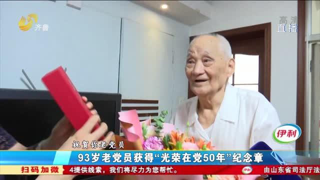 """93岁老党员获得""""光荣在党50年""""纪念章"""