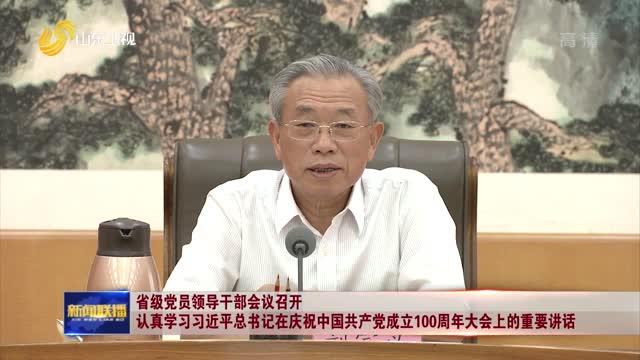 省級黨員領導干部會議召開 認真學習習近平總書記在慶祝中國共產黨成立100周年大會上的重要講話