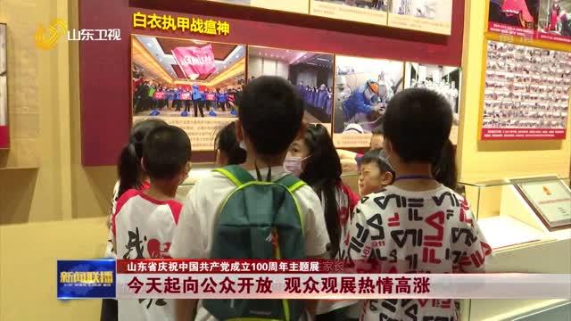 【山东省庆祝中国共产党成立100周年主题展】今天起向公众开放 观众观展热情高涨