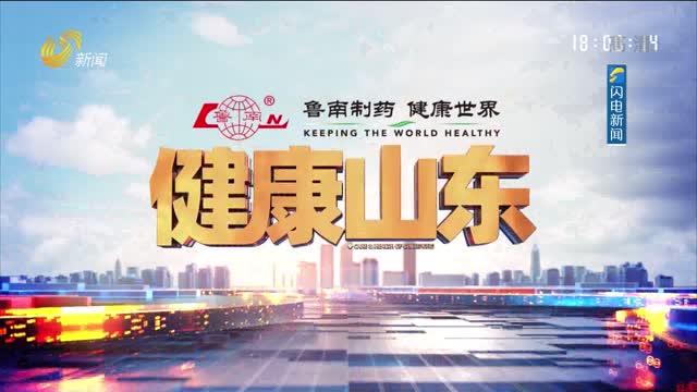 """20210701《健康山東》:眼干 可能是缺""""油""""了"""