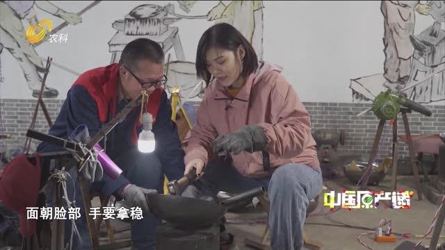20210701《中國原產遞》:章丘鐵鍋
