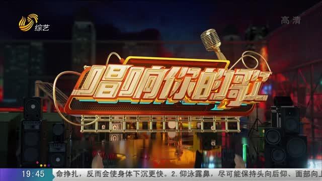 20210701《唱響你的歌》:臨沂賽區決賽