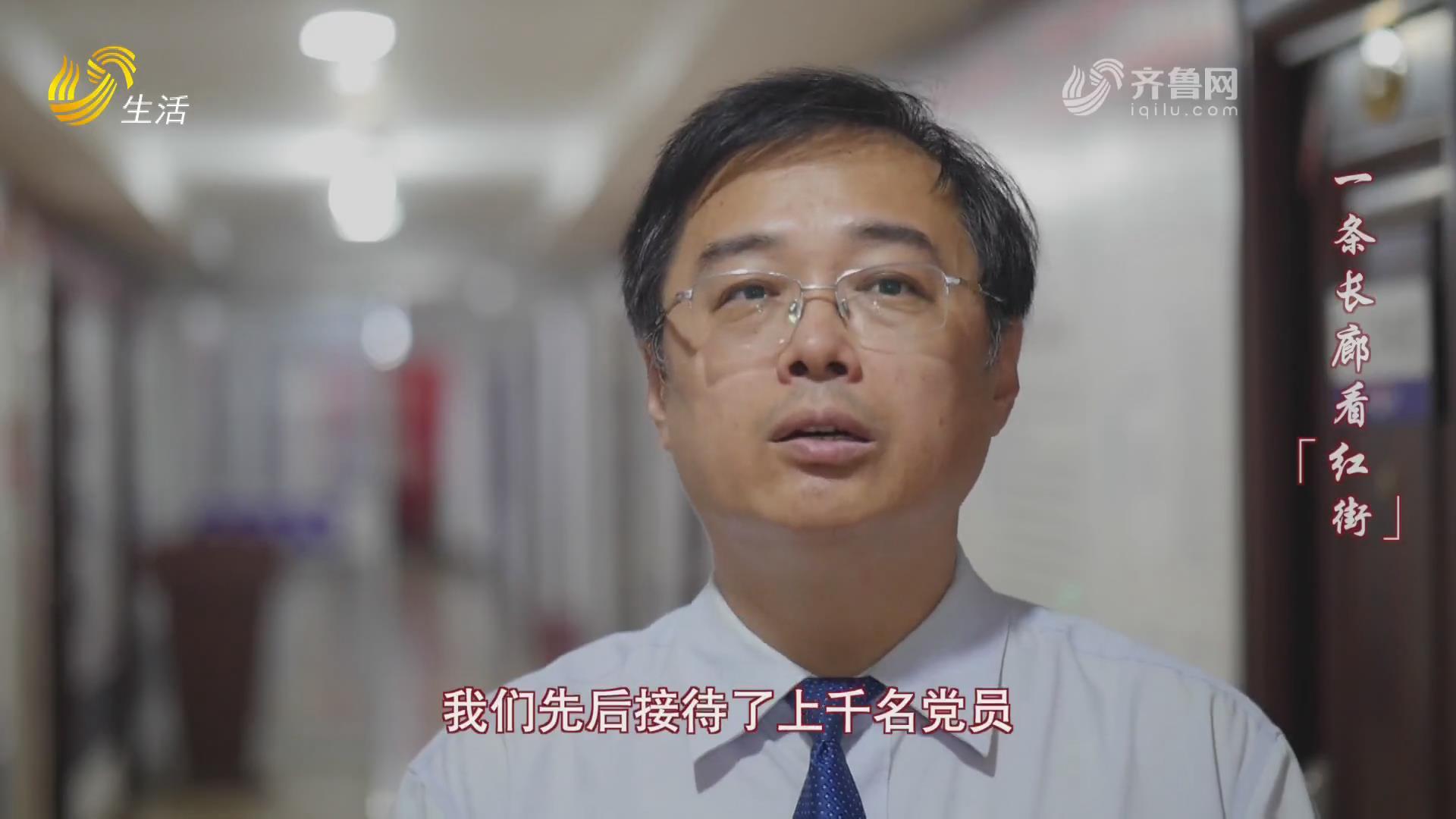 中國式養老-一條長廊看紅街