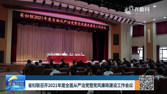 省婦聯召開2021年度全面從嚴治黨暨黨風廉政建設工作會議
