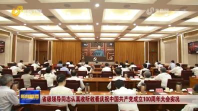 省級領導同志認真收聽收看慶祝中國共產黨成立100周年大會實況