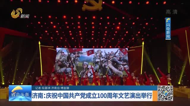 濟南:慶祝中國共產黨成立100周年文藝演出舉行
