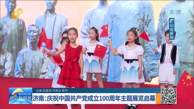 濟南:慶祝中國共產黨成立100周年主題展覽啟幕
