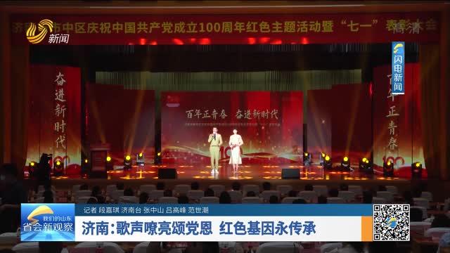 濟南:歌聲嘹亮頌黨恩 紅色基因永傳承