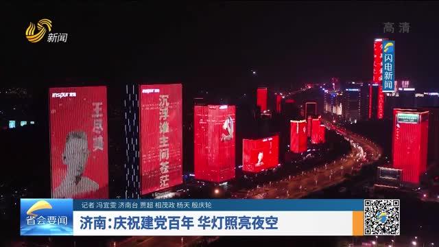 濟南:慶祝建黨百年 華燈照亮夜空