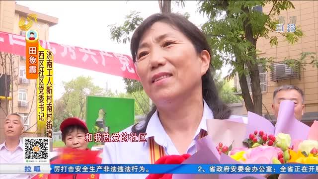 济南:把党中央的精神带回来!进京领奖的田书记回来了!
