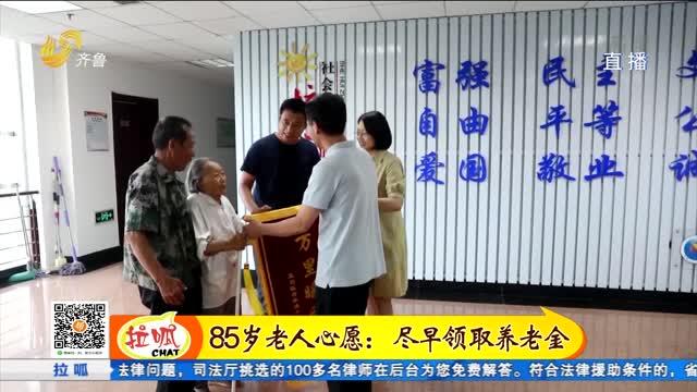 東營:魯川兩省人社部門聯手為八旬老人解決養老金難題
