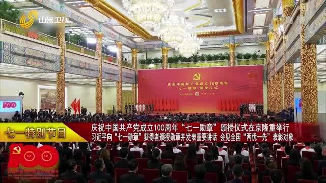 """慶祝中國共產黨成立100周年""""七一勛章""""頒授儀式在京隆重舉行 習近平向""""七一勛章""""獲得者頒授勛章并發表重要講話 會見全國""""兩優一先""""表彰對象"""