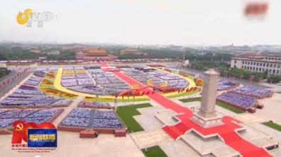 【習近平總書記在慶祝中國共產黨成立100周年大會上的講話在山東引起強烈反響】不負時代 不負人民 讓偉大的建黨精神薪火相傳