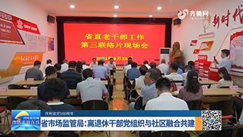 省市場監管局:離退休干部黨組織與社區融合共建