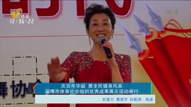 慶百年華誕 展全民健身風采 淄博市體育社會組織優秀成果展示活動舉行