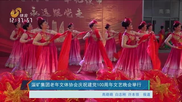 淄礦集團老年文體協會慶祝建黨100周年文藝晚會舉行