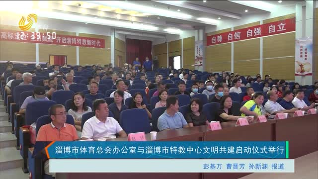淄博市體育總會辦公室與淄博市特教中心文明共建啟動儀式舉行
