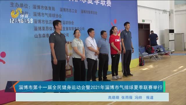 淄博市第十一屆全民健身運動會暨2021年淄博市氣排球夏季聯賽舉行