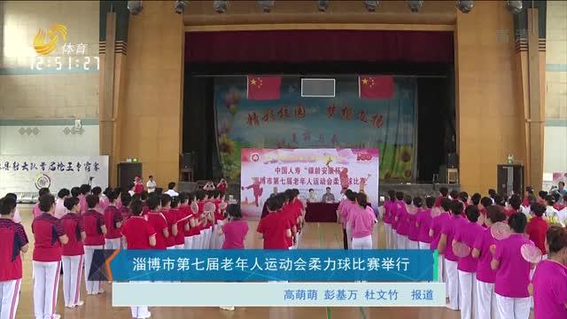 淄博市第七屆老年人運動會柔力球比賽舉行