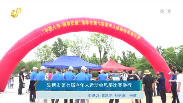 淄博市第七屆老年人運動會風箏比賽舉行