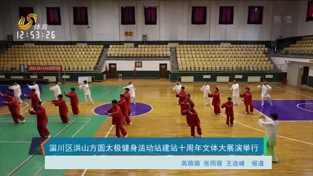 淄川區洪山方圓太極健身活動站建站十周年文體大展演舉行
