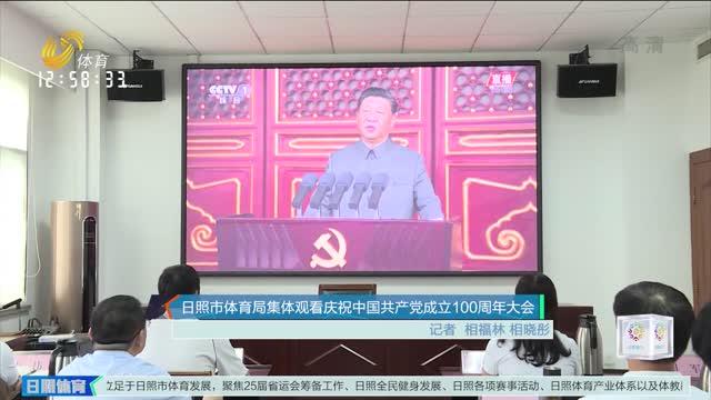 日照市體育局集體觀看慶祝中國共產黨成立100周年大會