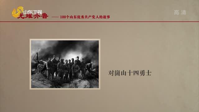 2021年07月03日《光耀齊魯》:100個山東優秀共產黨人的故事——對崮山十四勇士