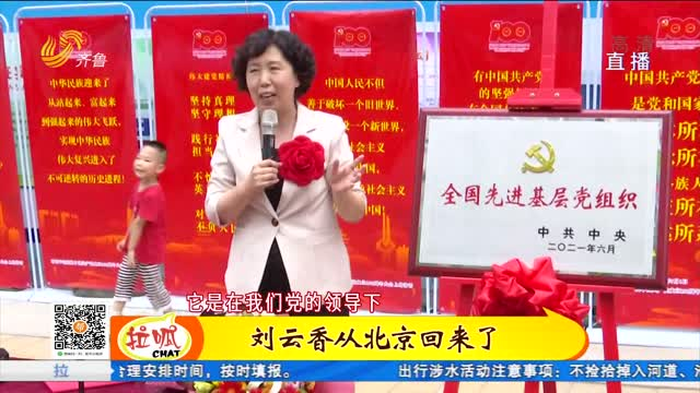 济南:裕园社区党委书记北京领奖归来 大家伙鼓足干劲再出发