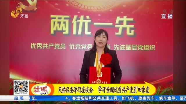 济南:中共天桥区委举行向田象霞学习座谈会