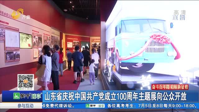 山东省庆祝中国共产党成立100周年主题展向公众开放