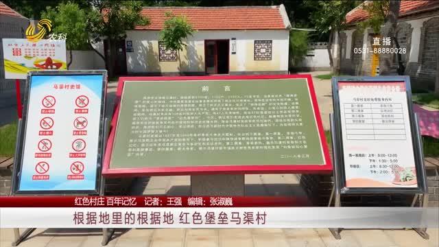 【红色村庄 百年记忆】根据地里的根据地 红色堡垒马渠村