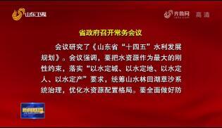 李干杰主持召开省政府常务会议 研究水利发展等工作