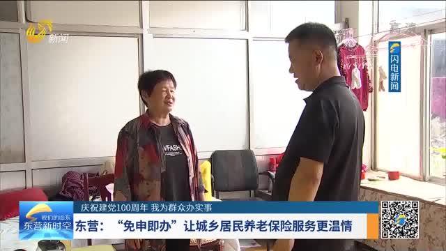 """東營:""""免申即辦""""讓城鄉居民養老保險服務更溫情"""