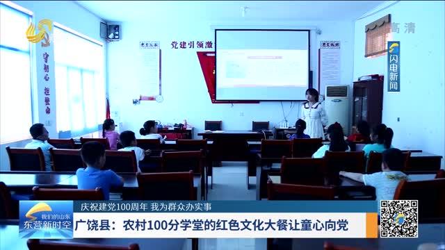 廣饒縣:農村100分學堂的紅色文化大餐讓童心向黨