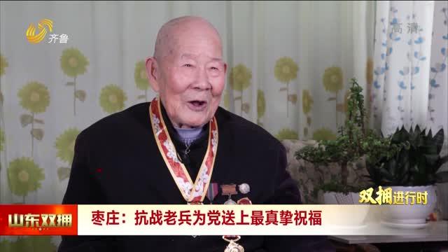 棗莊:抗戰老兵為黨送上最真摯祝福