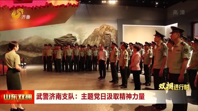 武警濟南支隊:主題黨日汲取精神力量