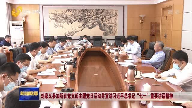"""刘家义参加所在党支部主题党日活动并宣讲习近平总书记""""七一""""重要讲话精神"""