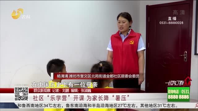 """【群众新观察】社区""""乐学营""""开课 为家长降""""暑压"""""""