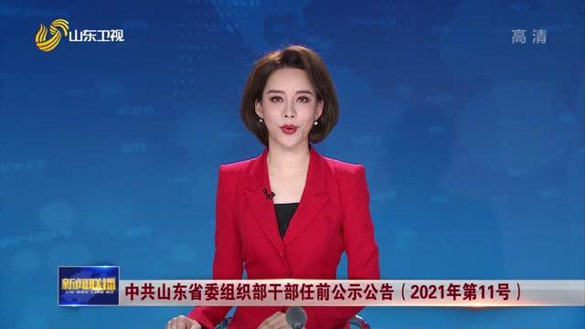 中共山东省委组织部干部任前公示公告(2021年第11号)