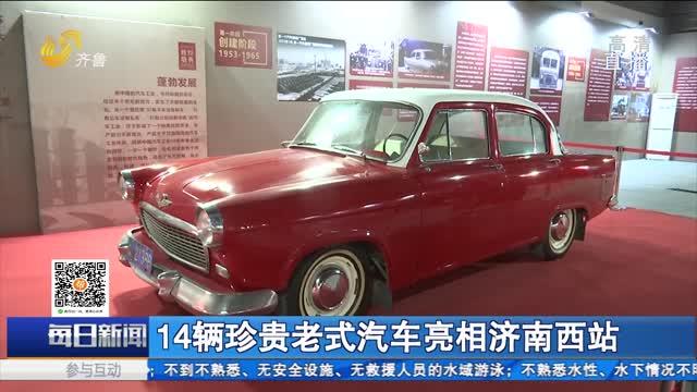 14辆珍贵老式汽车亮相济南西站