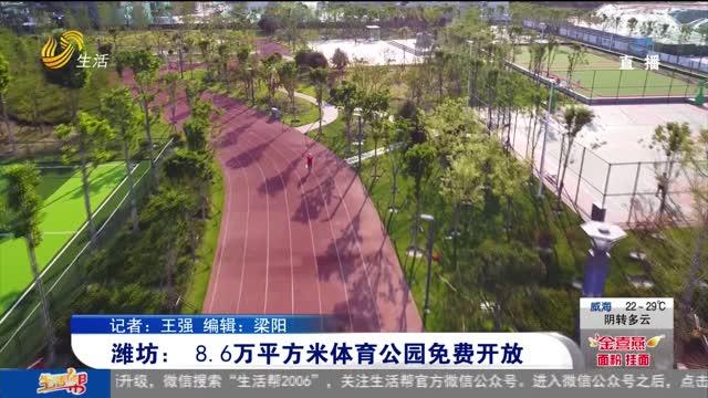 潍坊:8.6万平方米体育公园免费开放