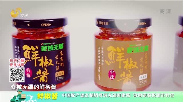 20210704《中國原產遞》:鮮椒醬