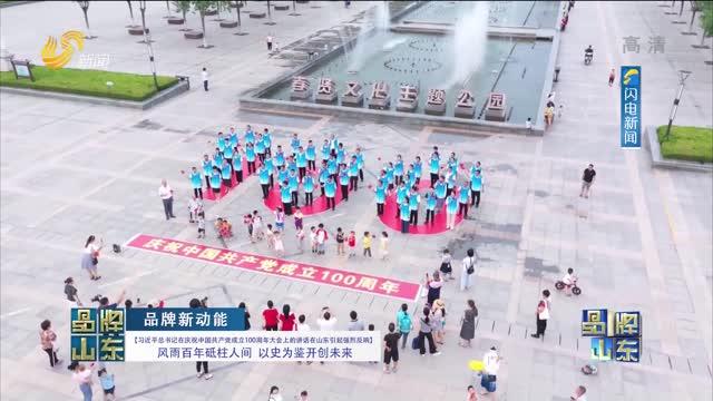【品牌新動能】習近平總書記在慶祝中國共產黨成立100周年大會上的講話在山東引起強烈反響——風雨百年砥柱人間 以史為鑒開創未來